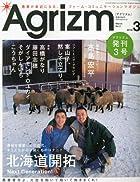 Agrizm (アグリズム) 2010年 03月号 [雑誌]