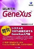 はじめてのGeneXus