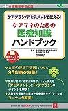 介護職従事者必携!  ケアプラン/アセスメントで使える! ケアマネのための医療知識ハンドブック