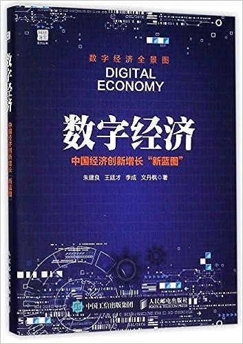 Amazon buy digital economy new blueprint of chinas economic amazon buy digital economy new blueprint of chinas economic innovation growth book online at low prices in india digital economy new blueprint of malvernweather Gallery