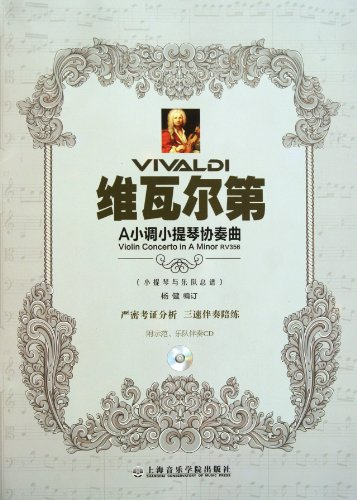 Vivaldi Violin Concerto in A Minor-The Score of Violin and Band-With CD (Chinese Edition)
