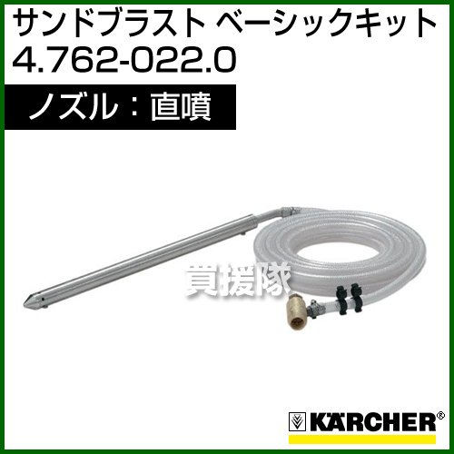 ケルヒャー 高圧洗浄機用 サンドブラスト 直噴 ベーシックキット 4.762-022.0  B00GQRWFHW