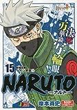 NARUTO 伝ノ15―ペイン来襲 (SHUEISHA JUMP REMIX)