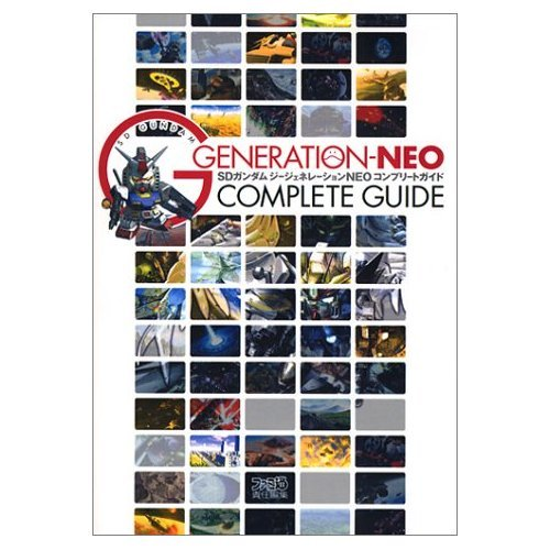 SD Gundam G Generation NEO Complete Guide (Japanese edition) ISBN-10:4757713371 [2003]