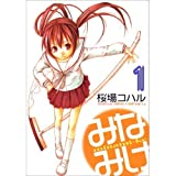 Minamike (1) (Young Magazine Comics) (Japanese edition) ISBN-10:4063612864 [2004]