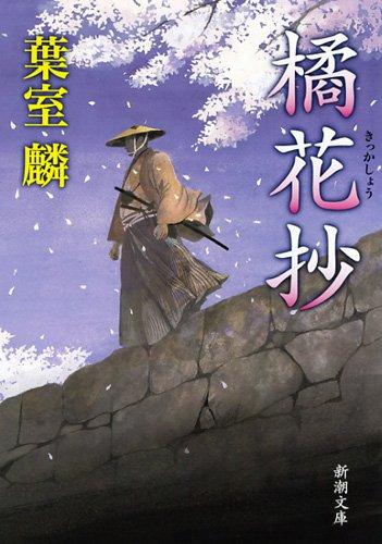 橘花抄 (新潮文庫)