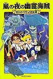 嵐の夜の幽霊海賊 (マジック・ツリーハウス 28)