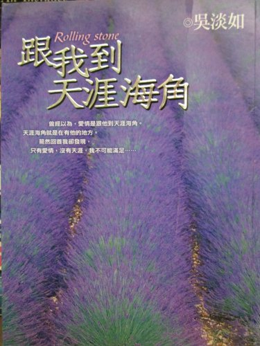 Follow me to the ends of the earth - the Wu Danru works 16(Chinese Edition)