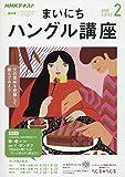 NHKラジオまいにちハングル講座 2020年 02 月号 [雑誌]
