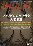 BE-KUWA(ビー・クワ)(62) 2017年 03 月号 [雑誌]: 月刊むし 増刊