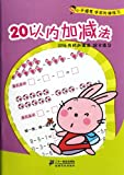 img - for Learning to Add and Subtract within 20 (Comprehensive Exercise) (Chinese Edition) book / textbook / text book