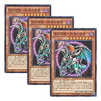Yu-Gi-Oh! 【3 Pieces Set】 Japanese Version MP01-JP005 Chaos Emperor Dragon - Envoy of The End Chaos Emperor - The Messenger of The end - (Millennium Superrea)