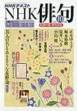 NHK 俳句 2016年 10 月号 [雑誌]
