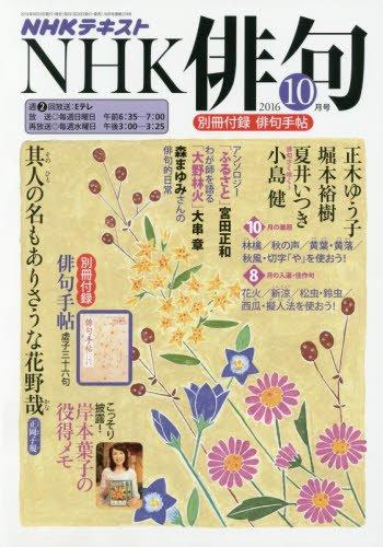 NHK 俳句 2016年10月号 [雑誌] (NHKテキスト)