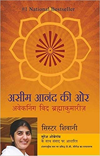 Buy Aseem Anand Ki Aur (Happiness Unlimited) Book Online at