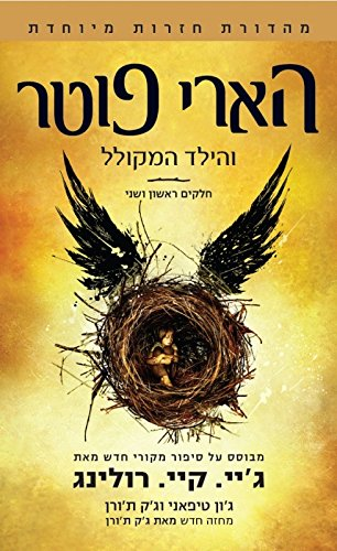 Harry Potter and the Cursed Child, Parts 1 & 2, (Hebrew Edition)