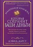img - for Little Book that will make you rich / Malenkaya knizhka,kotoraya sokhranit vashi dengi book / textbook / text book