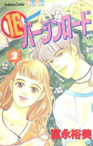 16バージンロード 3 (講談社コミックスフレンド)