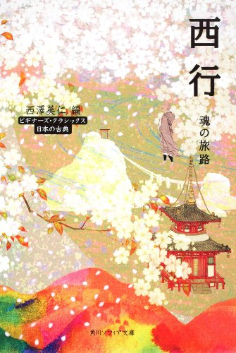 西行  魂の旅路  ビギナーズ・クラシックス日本の古典 (角川ソフィア文庫―ビギナーズ・クラシックス 日本の古典)