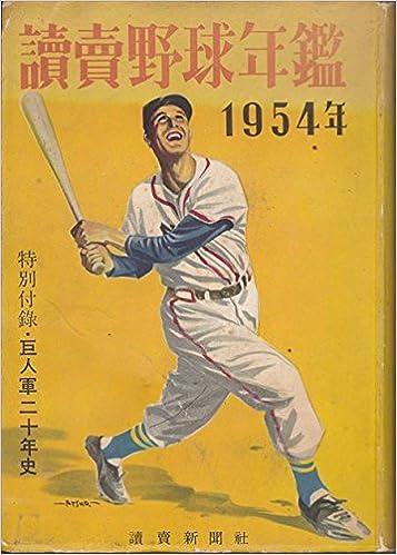 読売野球年鑑〈1953-1954年版〉 ...