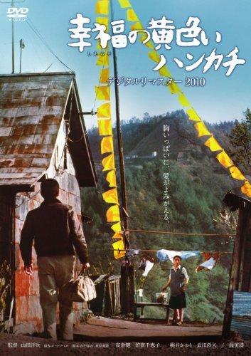 Japanese Movie - The Yellow Handkerchief Digital Remaster 2010 [Japan DVD] DB-5460