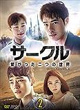 サークル ~繋がった二つの世界~DVD-BOX2