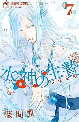 水神の生贄 第01-07巻 [Suijin no Ikenie vol 01-07]