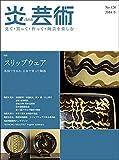 炎芸術 128―見て・買って・作って・陶芸を楽しむ 特集:スリップウェア