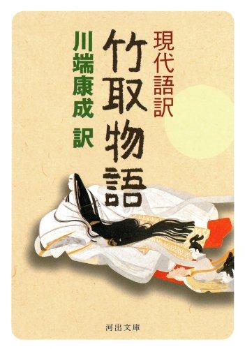 現代語訳 竹取物語 (河出文庫)