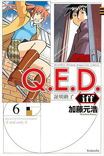 Q.E.D.iff -証明終了-(6) (講談社コミックス月刊マガジン)