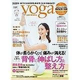 ヨガジャーナル vol.69