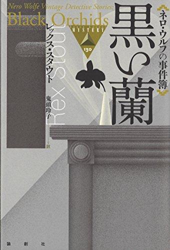 黒い蘭―ネロ・ウルフの事件簿 (論創海外ミステリ 130)