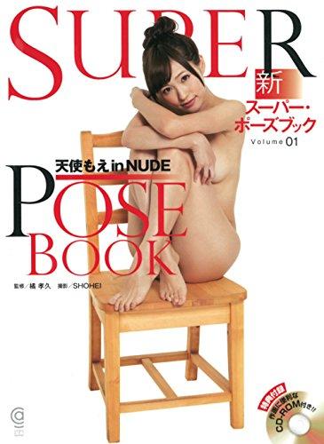 新スーパー・ポーズブック Volume01