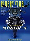 RIDERS CLUB (ライダースクラブ)2017年6月号 No.518[雑誌] (Japanese Edition)