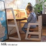 当店オリジナル Milk デスクセット デスク:W600×D400×H700mm チェア:W400×D350×H500(SH230~350) mm