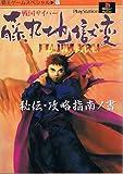 Sengoku Cyber ??Fujimaru Jigokuhen secret-capture teaching Roh Manual - PlayStation (Overlord game Special) (1995) ISBN: 4063292371 [Japanese Import]