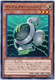 Yu-Gi-Oh! Defect Compiler CIBR-JP001 Common Japanese