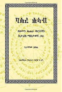 good amharic books pdf free download