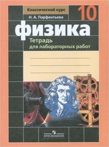 Fizika 10 kl (Tetrad' dlia labor. rab.)k uch.Miakisheva
