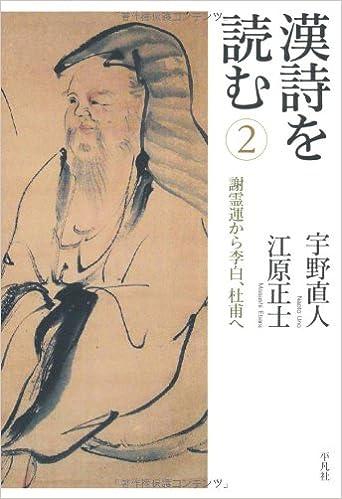 漢詩を読む 2 謝霊運から李白、...