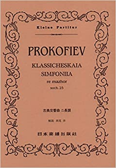 No.395 プロコフィエフ 古典交響曲 (Kleine Partitur)