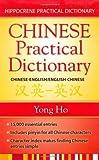 Chinese-English English-Chinese Practical Dictionary, Yong Ho, 0781812364