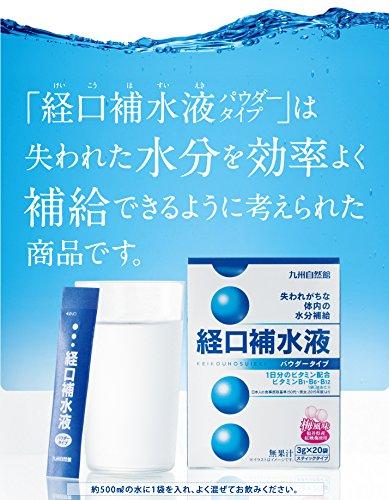 【熱中症対策・旅行や運動のお供に】クエン酸、L-アルギニン配合梅風味効率的な水分補給に<経口補水液>パウダータイプ20袋入(1箱)【ナトリウム、ブドウ糖、ヒアルロン酸、ビタミンB6・B1・B12、L-アルギニン、クエン酸、水溶性食物繊維配合】
