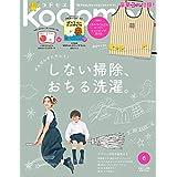 kodomoe 2019年6月号 ノラネコぐんだん ポータブルショッピングバッグ
