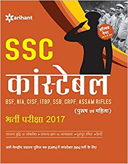 Buy SSC Constable (GD) Bharti Pariksha Book Online at Low