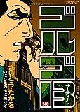 ゴルゴ13 (146) いにしえの法に拠りて (SPコミックス)