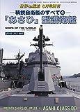 精鋭自衛艦のすべて(4) 「あさひ」型護衛艦 2019年 08 月号 [雑誌]: 世界の艦船 増刊
