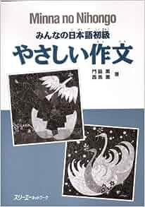 minna no nihongo 2 pdf free download