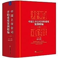中国上市公司并购重组案例精编(上卷)