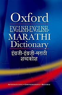 free download english to marathi dictionary software